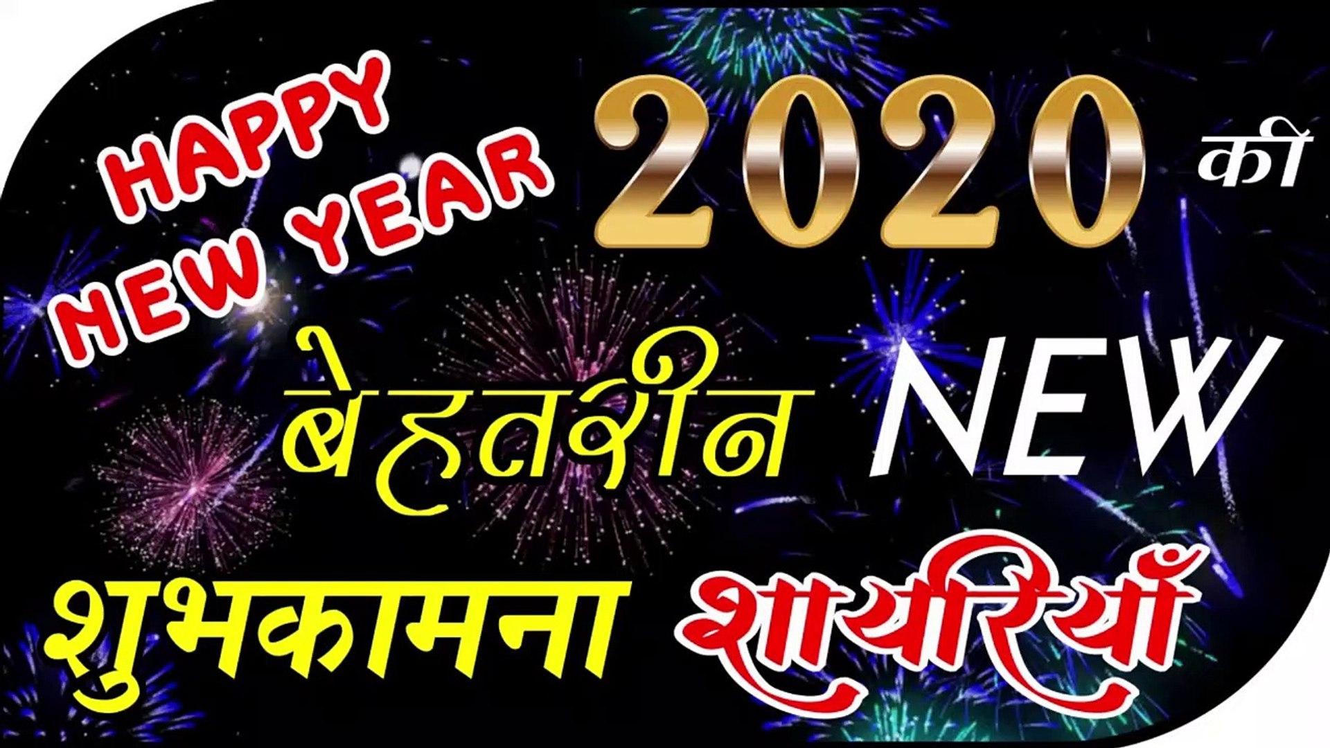 Happy New Year 2020 shayari  Naye Saal 2020 Ki Shayari   SMS   Whatsupp Message   Wishes In Hindi  