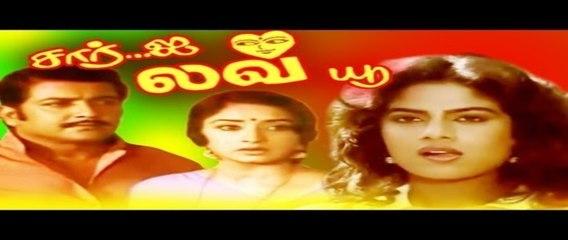 Tamil Superhit Movie|Sir...I Love You|Sivakumar|Lakshmi