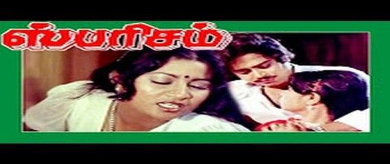 Tamil Superhit Movie|Sparisam |Sarath babu|Sumalatha