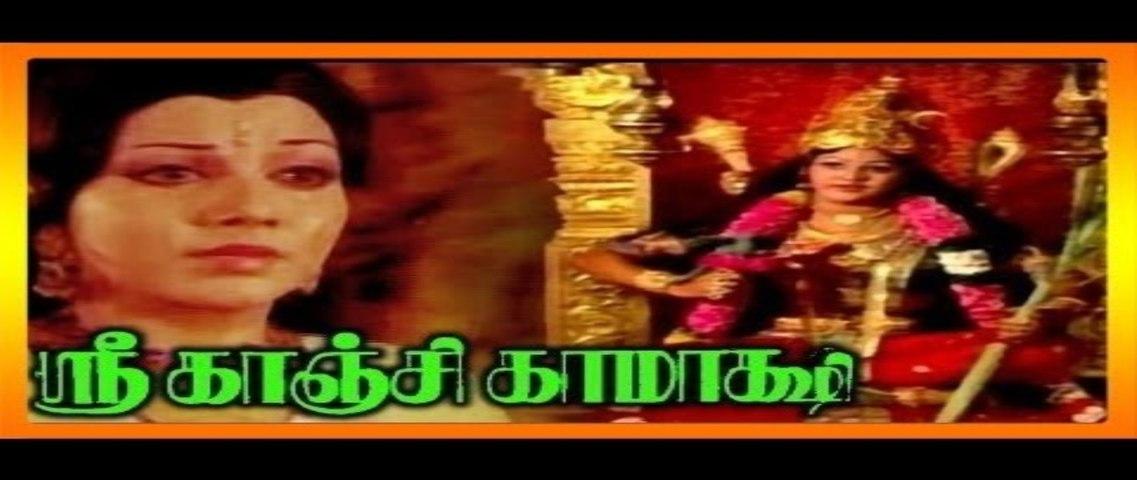 Tamil Superhit Movie|Sri Kanchi Kamatchi|Gemini Ganesan,|Sujatha