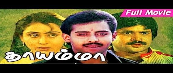Tamil Superhit Movie|Thayamma|Pandiyan|Geetha