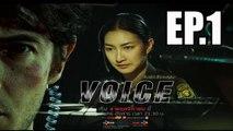Voice (2019) สัมผัสเสียงมรณะ Ep.1