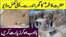 The House Of Hazrat Fatima RA | Bibi Fatima Ul Zahra Ka Ghar Dekhen Ander Se