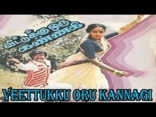 Tamil Superhit Movie|Veetuku Oru Kannagi|Vijayakanth|Sujatha