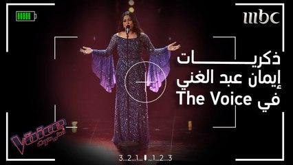 إيمان عبد الغني تجول للمرة الأخيرة في المسرح الذي حقق لها حلمها #فريق_احلام #MBCTheVoice