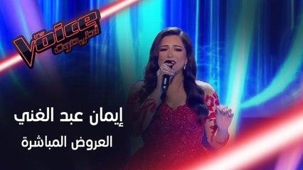 إيمان عبد الغني تتألق في رائعة ليلى مراد قلبي دليلي