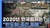내년 반도체·조선 회복...민간 부문 부진은 여전 / YTN