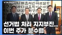 """與, 내일 '원포인트 본회의' 추진...한국당 """"사과 먼저"""" / YTN"""