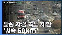 도심 차량 속도 제한 시속 50km...단속은 2021년부터 / YTN