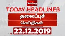 Today Headlines - 22 Dec 2019 | இன்றைய தலைப்புச் செய்திகள் | Tamil Headlines | Headlines News