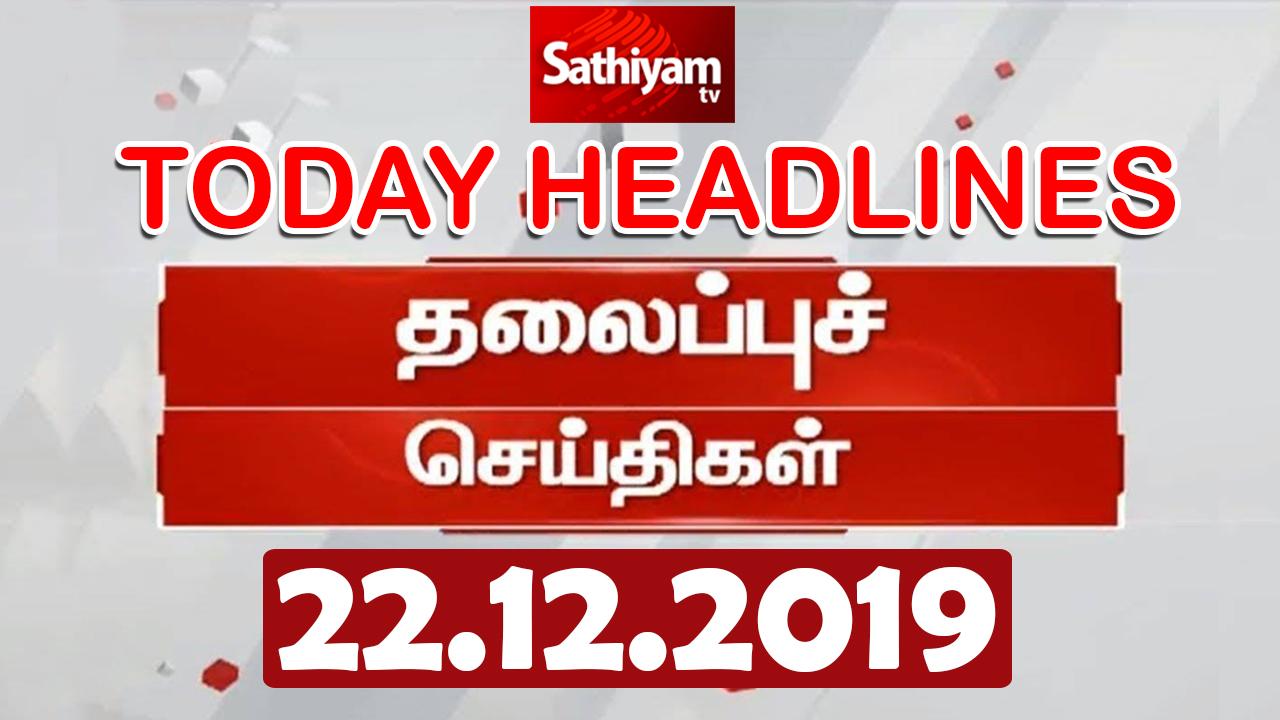Today Headlines – 22 Dec 2019 | இன்றைய தலைப்புச் செய்திகள் | Tamil Headlines | Headlines News