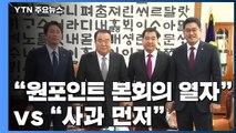 """민주 """"내일 '원포인트 본회의 열자"""" vs 한국 """"사과 먼저"""" / YTN"""