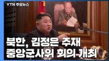 """北 김정은 주재 당 중앙군사위 회의 개최...""""국방력 강화 논의"""" / YTN"""
