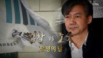 [뉴스큐] 조국 영장실질심사...구속 '운명의 갈림길' / YTN