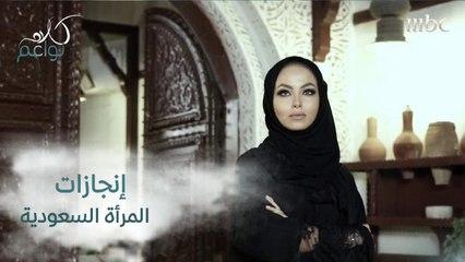 المرأة السعودية خطت خطوات واسعة في مسيرة التنمية في السنوات الأخيرة