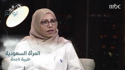 د.سمر الحمود: طموحنا كبير ونرغب في الوصول إلى المناصب القيادية في المجال الطبي