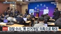 검찰, '선거개입' 수사 속도…송철호 소환 임박
