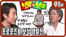 [보고 또 보고] 91회 - 일일극 사상 최고의 시청률 57.3% 드라마의 전설!