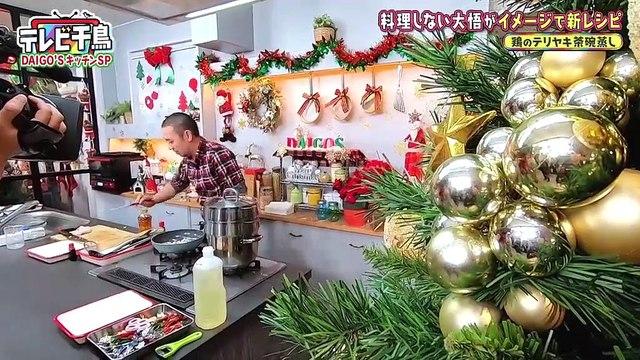テレビ千鳥 DAIGO'S キッチン クリスマスSP 2019年12月22日