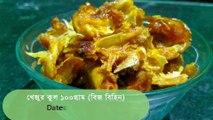 তেঁতুল ও খেজুরের টক মিষ্টি চাটনি - Imli chutne-Date chutney -spicy  tamarind chutney - Red Chutney
