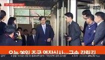 검찰, '감찰 무마' 조국 구속영장 청구