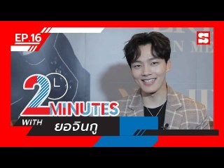 2 Minutes with...   EP.16   ยอจินกู