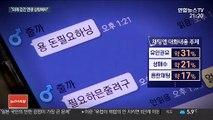 """'범죄의 온상' 채팅앱…""""청소년 보호막 필요"""""""