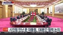 문 대통령-시진핑, 北제재완화 유엔 결의안 논의