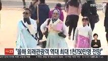 """""""올해 외래관광객 역대 최대 1천 750만명 전망"""""""