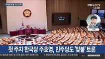 무제한 토론 15시간째…민주, 모레 선거법 표결