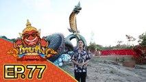 ไทยทึ่ง WOW! THAILAND | EP.77 พาทึ่งเมือง #มุกดาหาร เมืองแห่งพญานาค งดงามที่สุดถึง 3 องค์