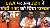 Maharashtra में CAA NRC नहीं चलेगा !, अब Uddhav Thackeray ने Modi Shah को दिया झटका | वनइंडिया हिंदी