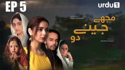 Mujhay Jeenay Do - Episode 5 | Urdu1 Drama | Hania Amir, Gohar Rasheed, Nadia Jamil, Sarmad Khoosat