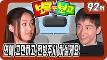 [보고 또 보고] 92회- 일일극 사상 최고의 시청률 57.3% 드라마의 전설!