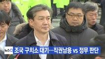 [YTN 실시간뉴스] 조국 구치소 대기...직권남용 vs 정무 판단 / YTN