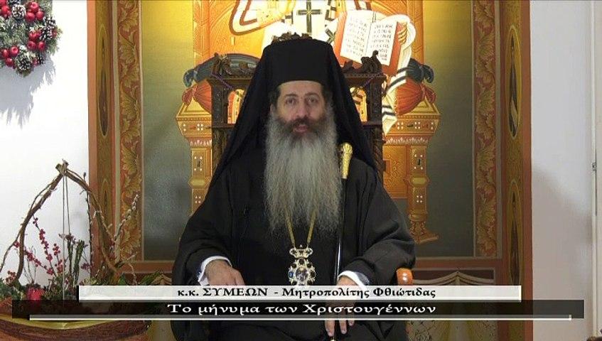 Το μήνυμα των Χριστουγέννων από τον Μητροπολίτη Φθιώτιδας κ.κ. ΣΥΜΕΩΝ