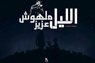 احمد كامل - الليل ملهوش عزيز   Ahmed kamel - elil malhosh 3aziz