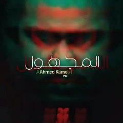 أحمد كامل - المجهول   Ahmed kamel - el.maghool
