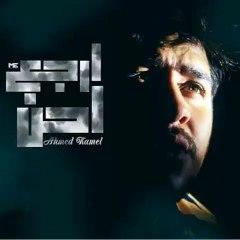 أحمد كامل - ارجع احن   ahmed kamel - arga3 a7en