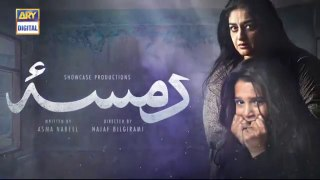 Damsa Episode 11 - 24th December 2019 - ARY Digital Drama