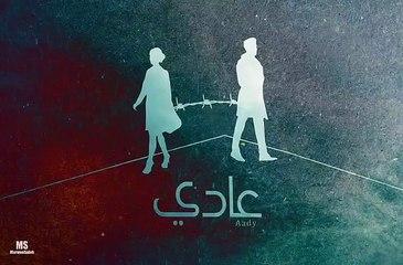 أحمد كامل - عادى   Ahmed kamel - 3ady
