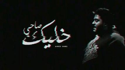 أحمد كامل - خليك صاحى   Ahmed kamel - 5alik sa7y