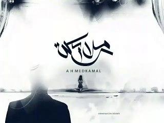 أحمد كامل - ملايكة   Ahmed kamel - malaika