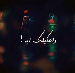 أحمد كامل - واحكِيلك ايه   Ahmed kamel - w a7kilk eh