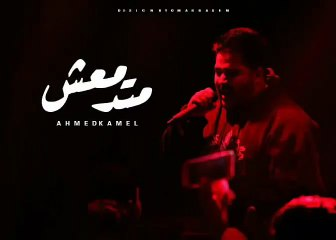 أحمد كامل - متدمعش   Ahmed kamel - madam3sh