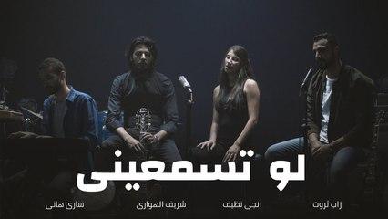 Law Tesma3eeny - أغنية لو تسمعينى   Zap Tharwat & Sary Hany ft. Sherif Al Hawary & Ingy Nazif