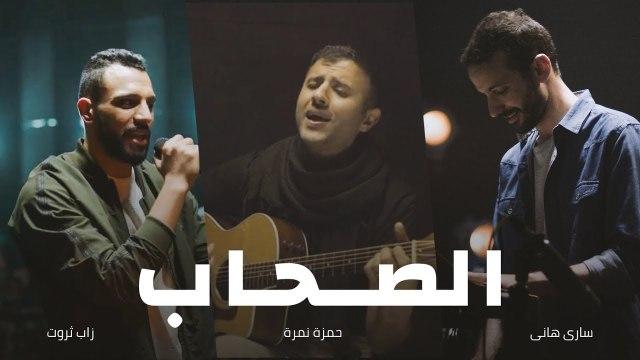 Al So7ab - أغنية الصحاب   Zap Tharwat & Sary Hany ft. Hamza Namira