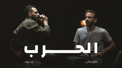 Al 7arb - أغنية الحرب   Zap Tharwat & Sary Hany