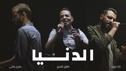 Al Donya - أغنية الدنيا - غدر الصحاب   Zap Tharwat & Sary Hany ft. Tarek El Sheikh