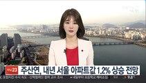 주산연, 내년 서울 아파트값 1.2% 상승 전망